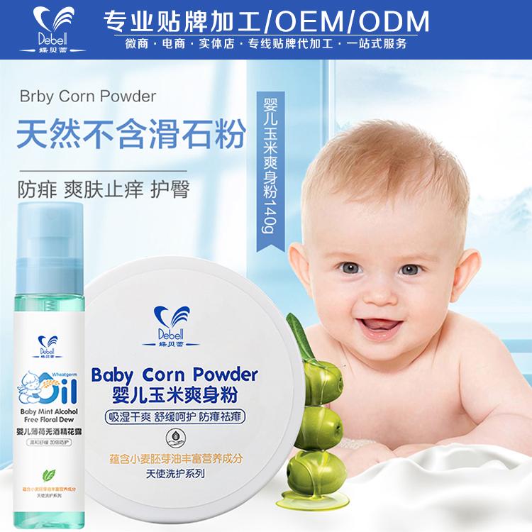 天然玉米儿童婴儿爽身粉OEM 祛痱止痒宝宝护肤品加工
