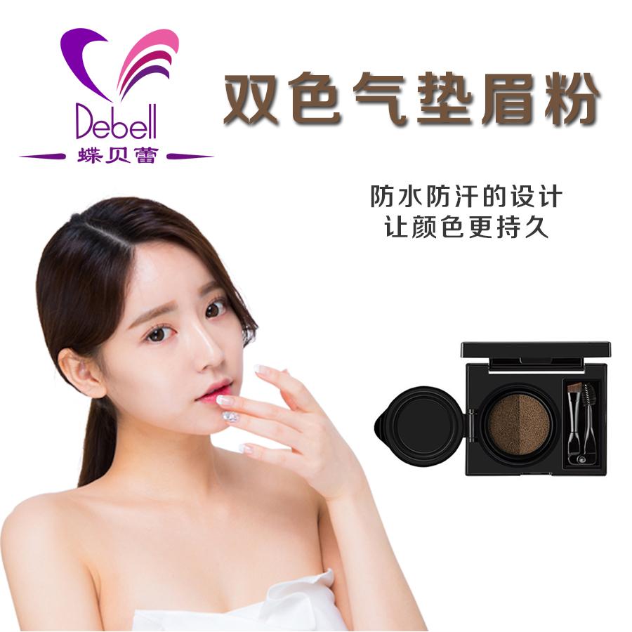 双色气垫眉粉加工 彩妆加工 护肤品加工